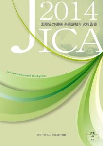 JICA-annual report2014