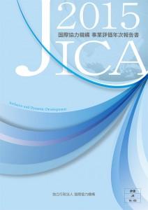 JICA-annual reprt2015